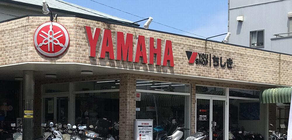 鹿児島県薩摩川内市のバイクショップ&電動自転車ヤマハパス専門店 ユーショップちしき