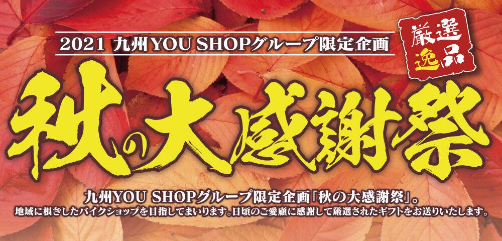 九州YOU SHOPグループ限定企画「秋の大感謝祭」只今、対象商品をご成約の方に、厳選されたギフトおひとつプレゼントキャンペーン 期間10月1日(金)〜11月30日(火)